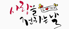 韩文汉语翻译